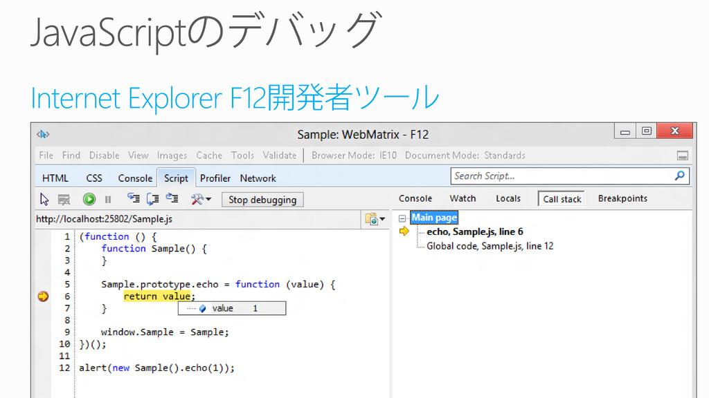 Internet Explorer F12