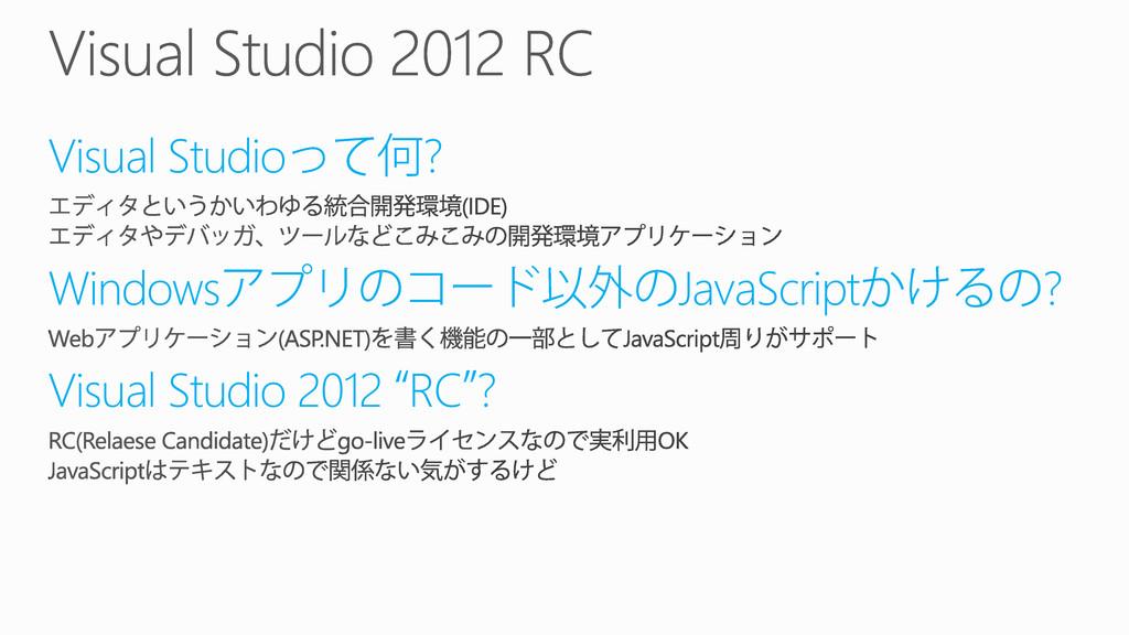 Visual Studio ? Windows JavaScript ? Visual Stu...