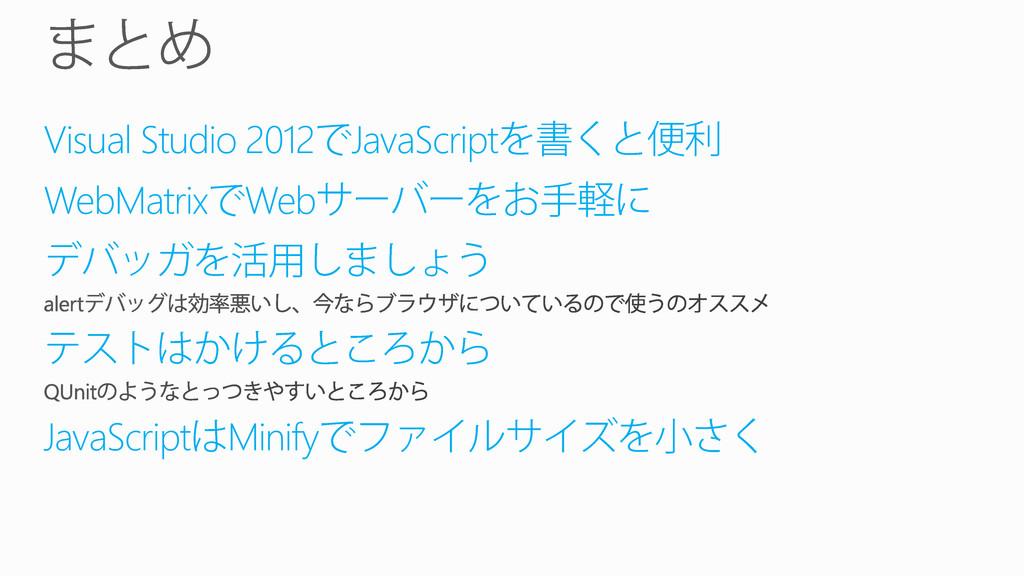 Visual Studio 2012 JavaScript WebMatrix Web Jav...