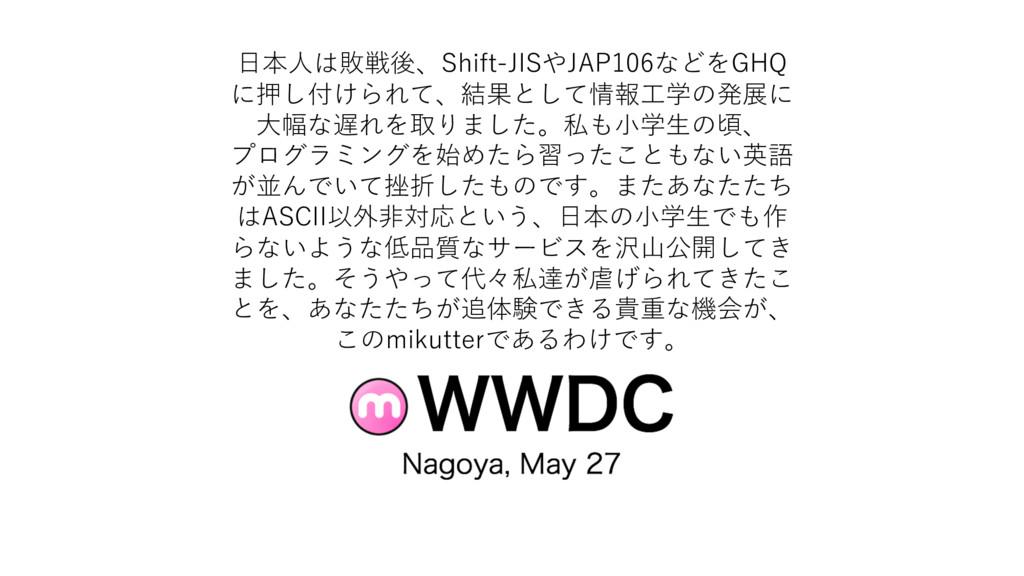 ⽇本⼈は敗戦後、Shift-JISやJAP106などをGHQ に押し付けられて、結果として情報...