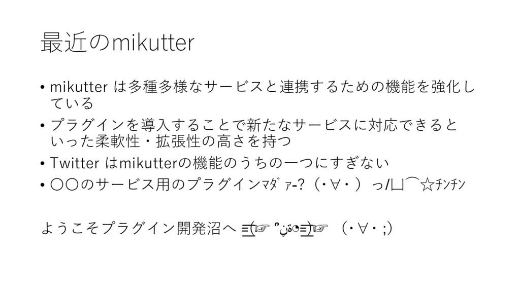 最近のmikutter • mikutter は多種多様なサービスと連携するための機能を強化し...