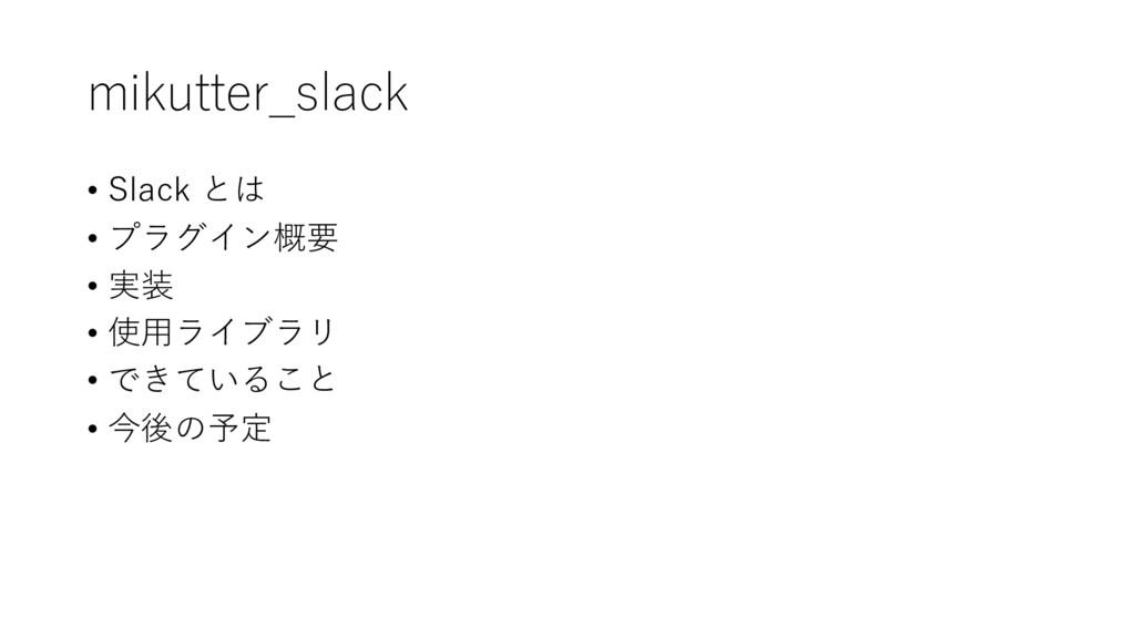 mikutter_slack • Slack とは • プラグイン概要 • 実装 • 使⽤ライ...