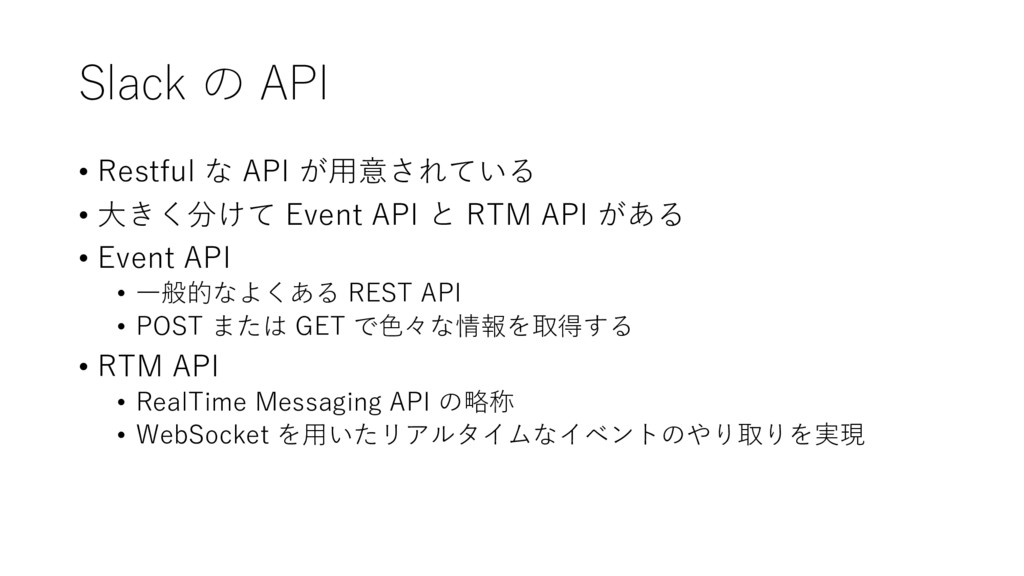 Slack の API • Restful な API が⽤意されている • ⼤きく分けて E...