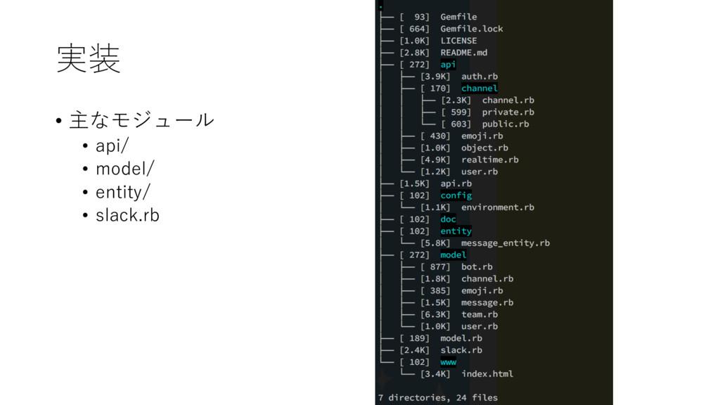 実装 • 主なモジュール • api/ • model/ • entity/ • slack....