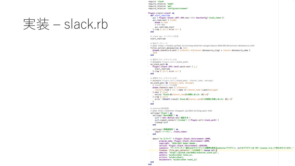 実装 ‒ slack.rb