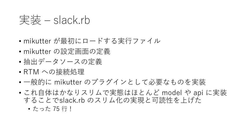 実装 ‒ slack.rb • mikutter が最初にロードする実⾏ファイル • miku...