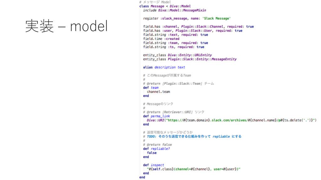実装 ‒ model