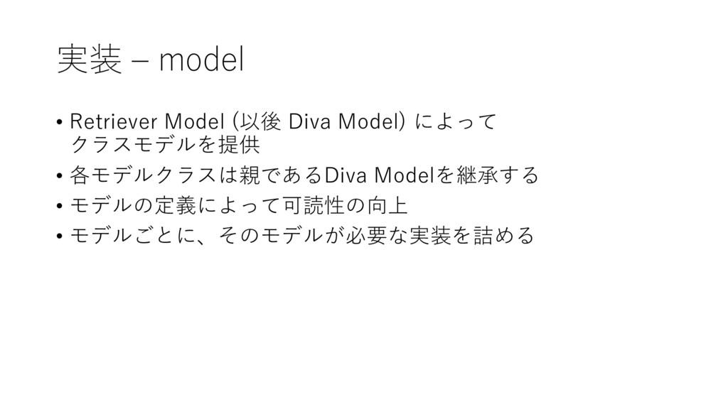 実装 ‒ model • Retriever Model (以後 Diva Model) によ...