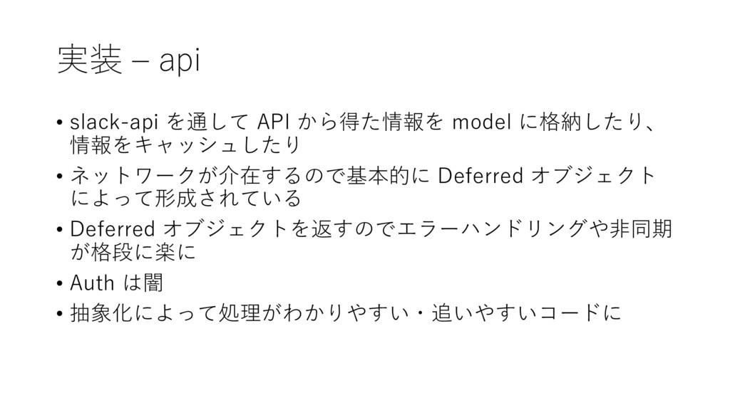 実装 ‒ api • slack-api を通して API から得た情報を model に格納...