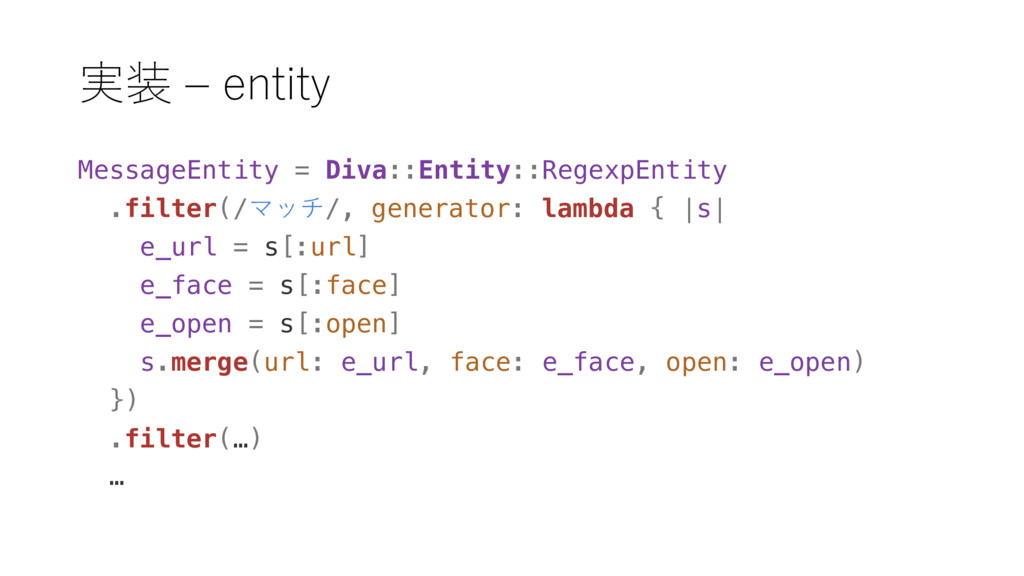 実装 ‒ entity MessageEntity = Diva::Entity::Regex...