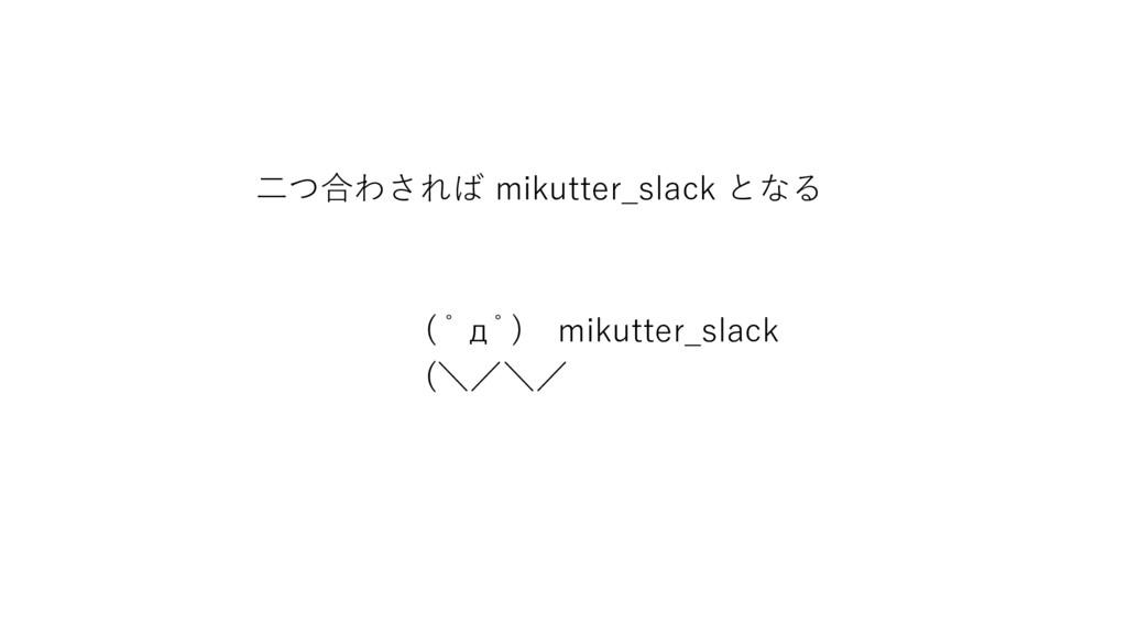 ⼆つ合わされば mikutter_slack となる ( ゚д゚) mikutter_slac...