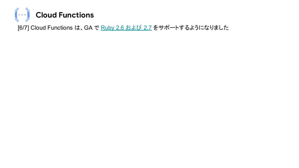 Cloud Functions [6/7] Cloud Functions は、GA で Ru...