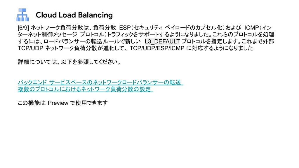 Cloud Load Balancing [6/9] ネットワーク負荷分散は、負荷分散 ESP...