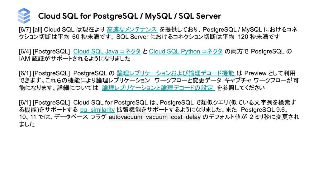 Cloud SQL for PostgreSQL / MySQL / SQL Server [...