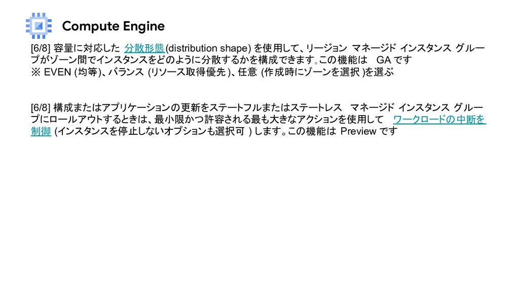 Compute Engine [6/8] 容量に対応した 分散形態(distribution ...