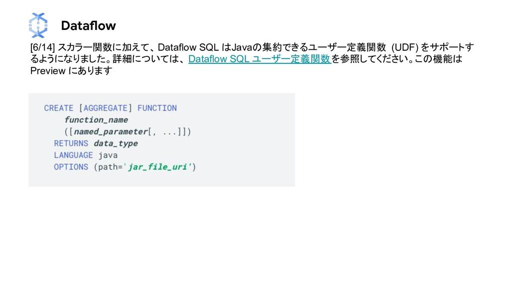 Dataflow [6/14] スカラー関数に加えて、 Dataflow SQL はJavaの...