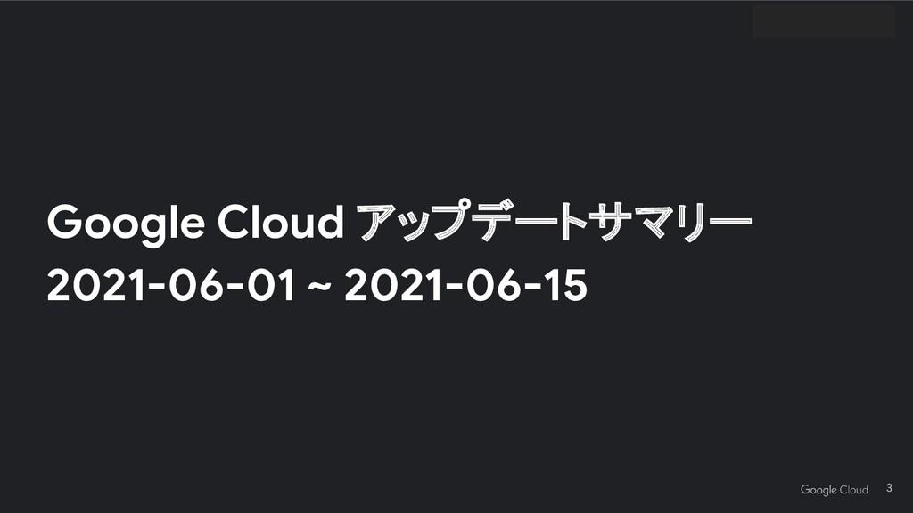 Google Cloud アップデートサマリー 2021-06-01 ~ 2021-06-15...