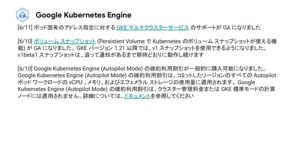 Google Kubernetes Engine [6/11] ポッド固有のアドレス指定に対す...
