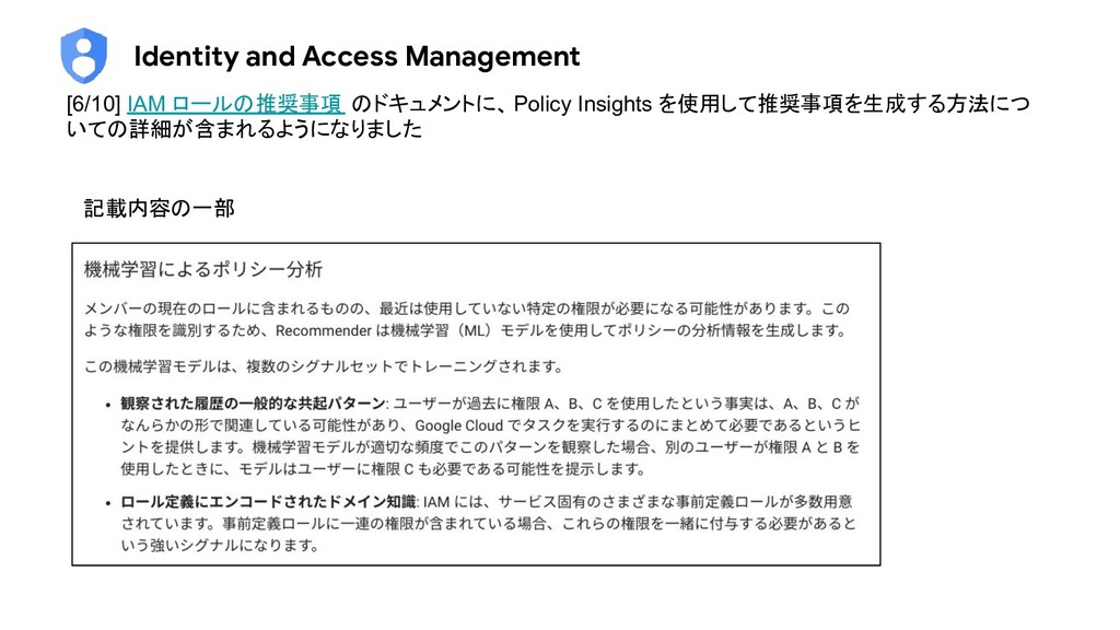 Identity and Access Management [6/10] IAM ロールの推...