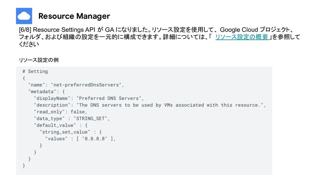 Resource Manager [6/8] Resource Settings API が ...