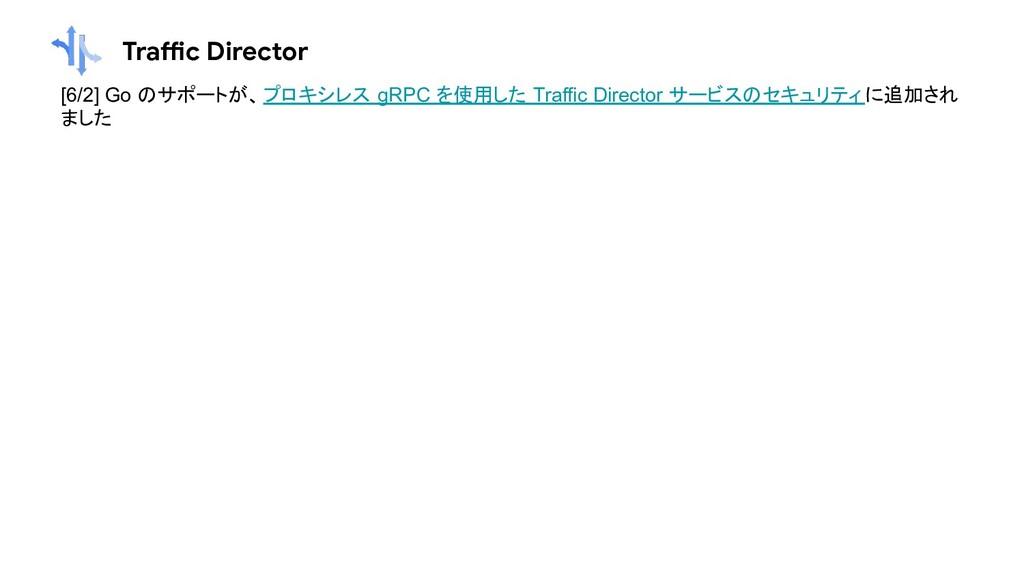 Traffic Director [6/2] Go のサポートが、プロキシレス gRPC を使...