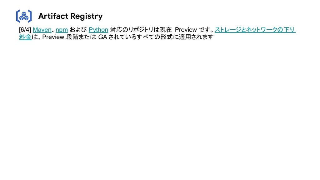 Artifact Registry [6/4] Maven、npm および Python 対応...