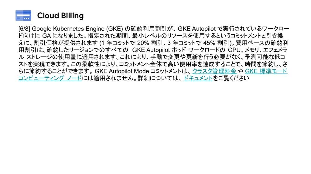 Cloud Billing [6/8] Google Kubernetes Engine (G...