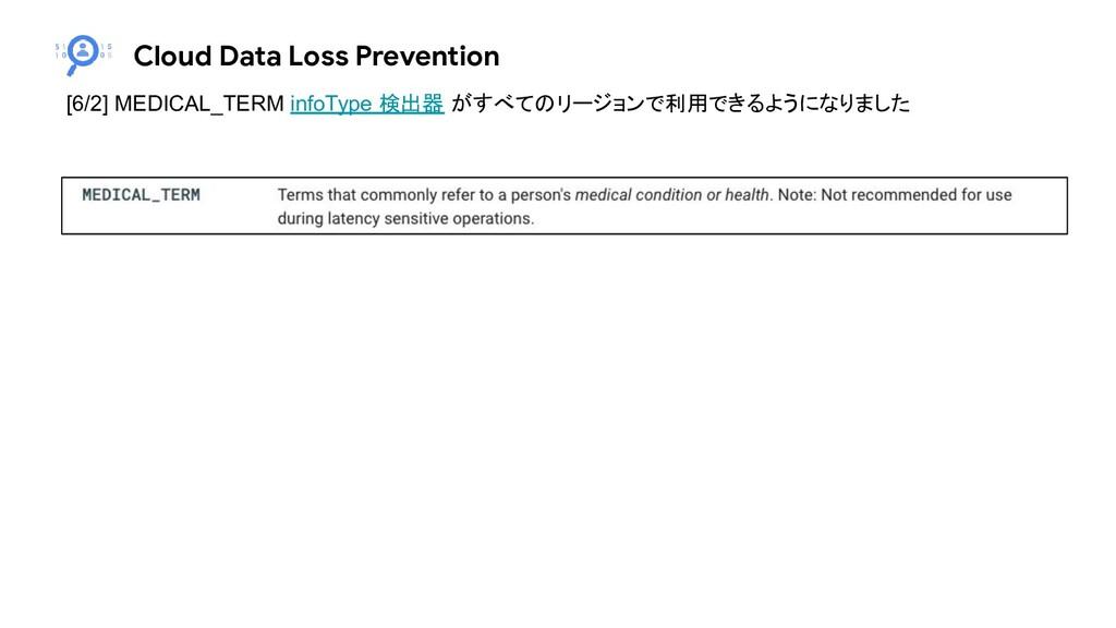 Cloud Data Loss Prevention [6/2] MEDICAL_TERM i...