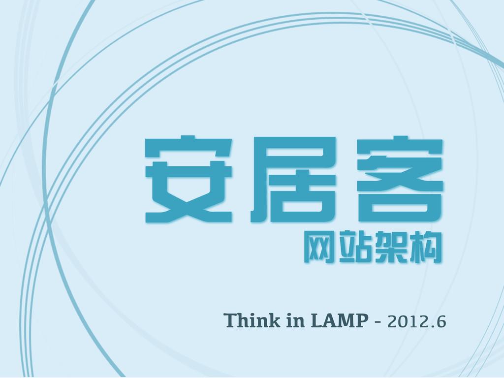 安居客 Think in LAMP - 2012.6 网站架构