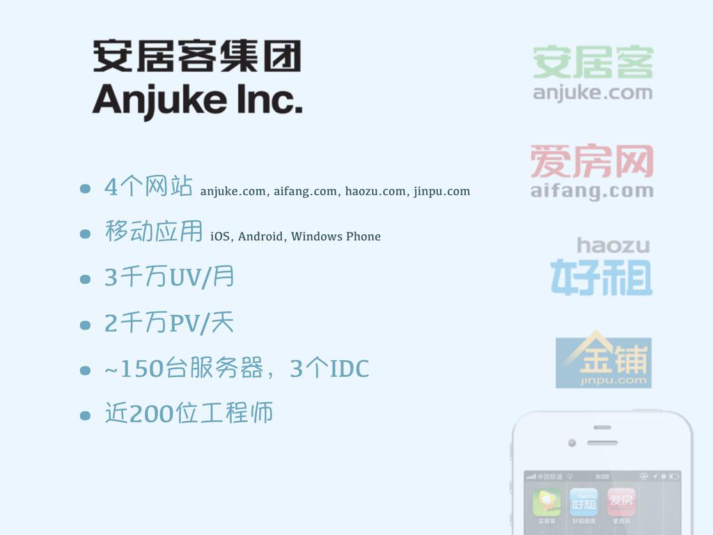 •4㽗ၣ१ anjuke.com, aifang.com, haozu.com, jinpu....