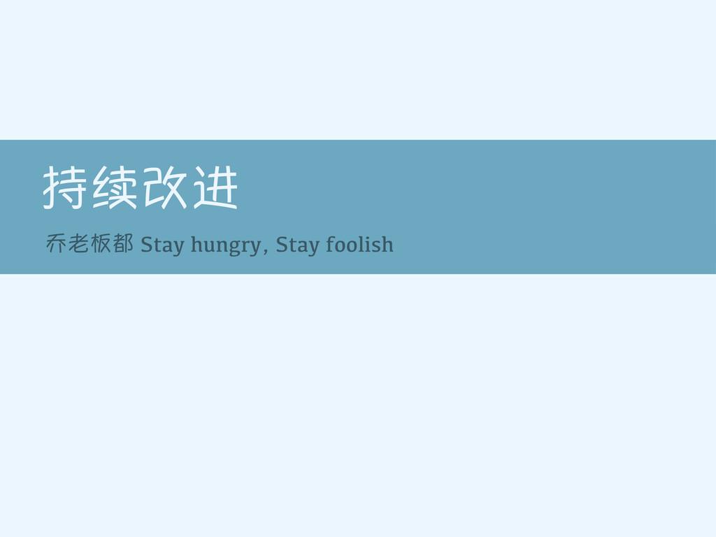 ܵᚃҷආ ఐϼᒮேStay hungry, Stay foolish