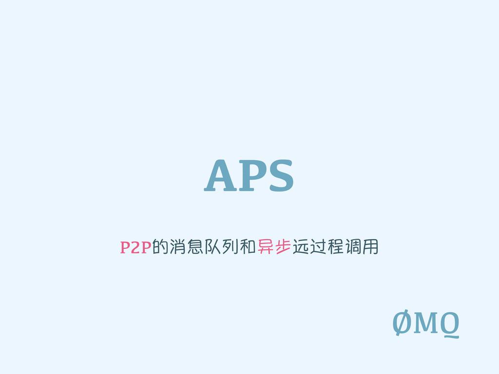 APS P2PٙऊࢹඟΐձମӉჃཀሜ͜ ØMQ