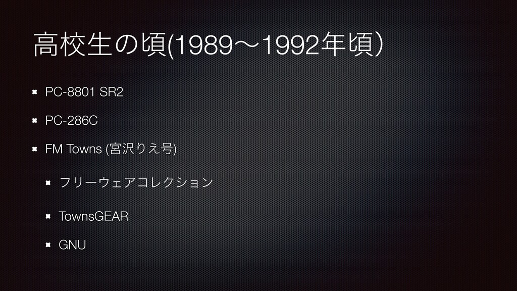 ߴߍੜͷࠒ(1989ʙ1992ࠒʣ PC-8801 SR2 PC-286C FM Towns...
