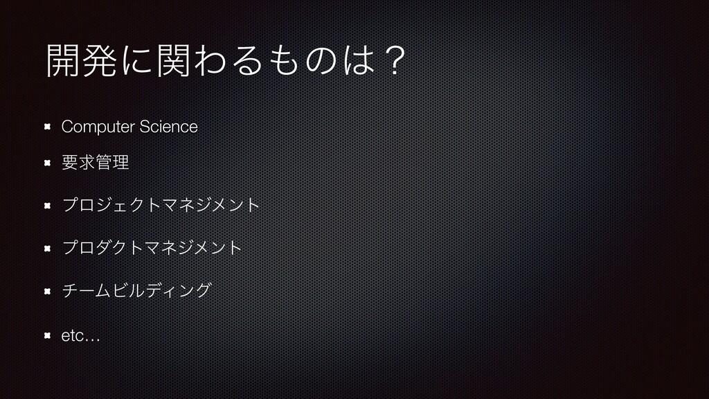 ։ൃʹؔΘΔͷʁ Computer Science ཁٻཧ ϓϩδΣΫτϚωδϝϯτ ϓ...