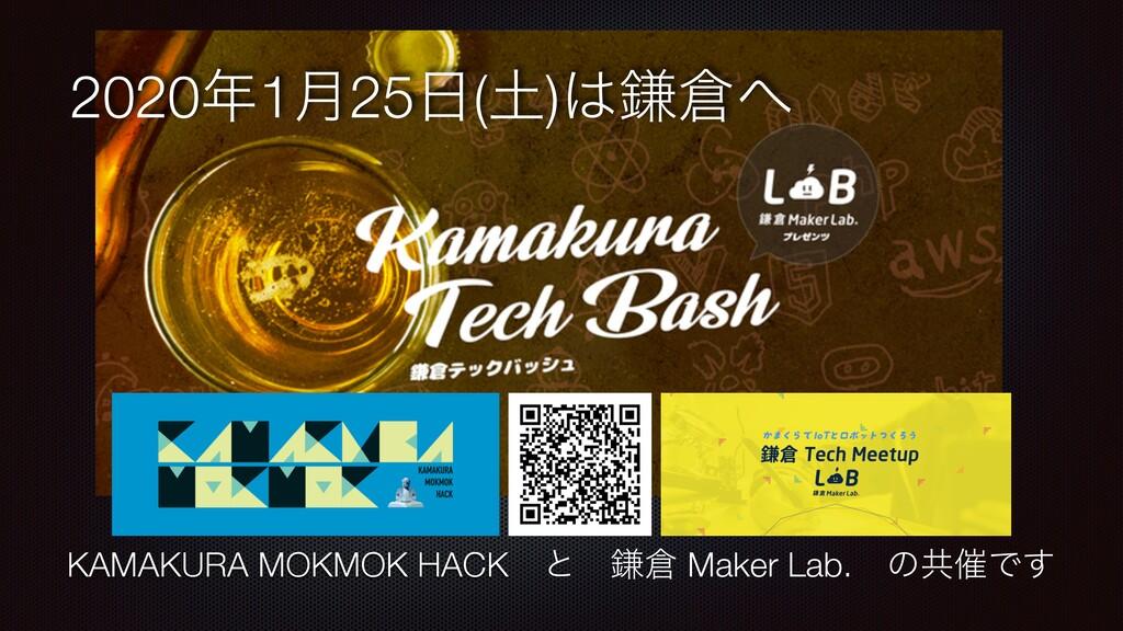 KAMAKURA MOKMOK HACKɹͱɹח Maker Lab.ɹͷڞ࠵Ͱ͢ 2020...