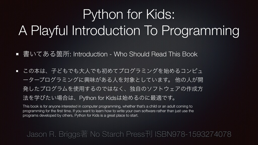 Python for Kids: A Playful Introduction To Prog...