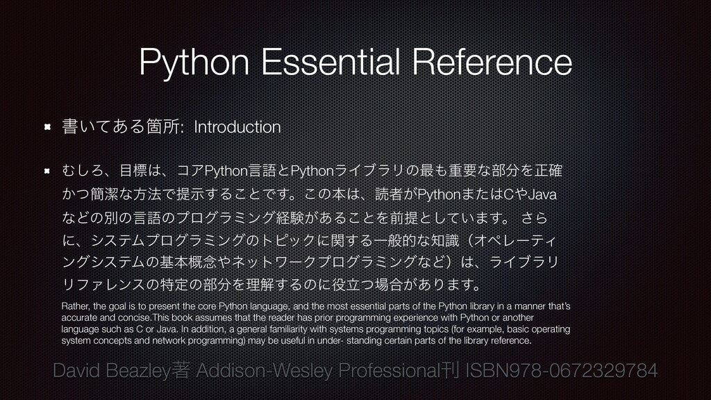 Python Essential Reference ॻ͍ͯ͋ΔՕॴ: Introductio...