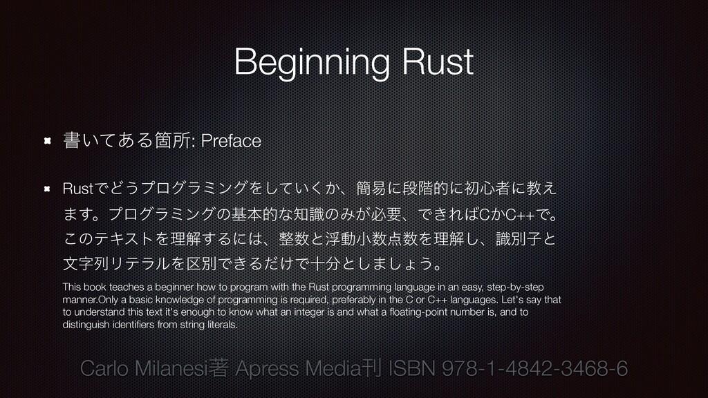 Beginning Rust ॻ͍ͯ͋ΔՕॴ: Preface RustͰͲ͏ϓϩάϥϛϯάΛ...