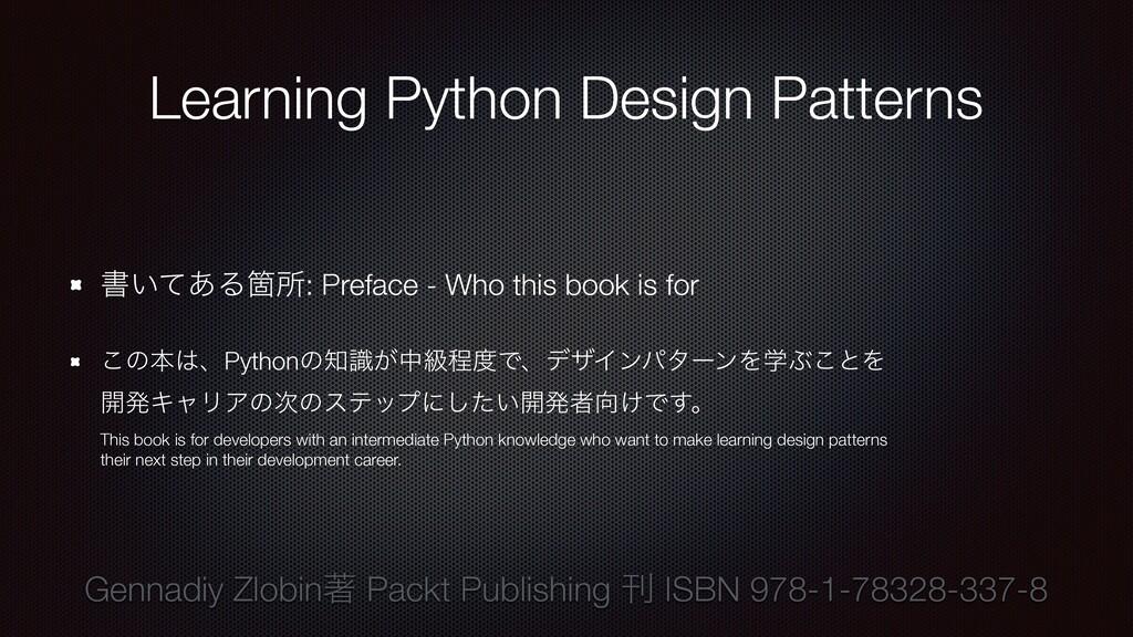 Learning Python Design Patterns ॻ͍ͯ͋ΔՕॴ: Prefac...