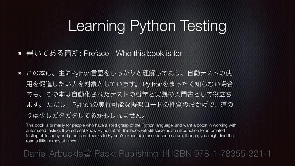 Learning Python Testing ॻ͍ͯ͋ΔՕॴ: Preface - Who ...