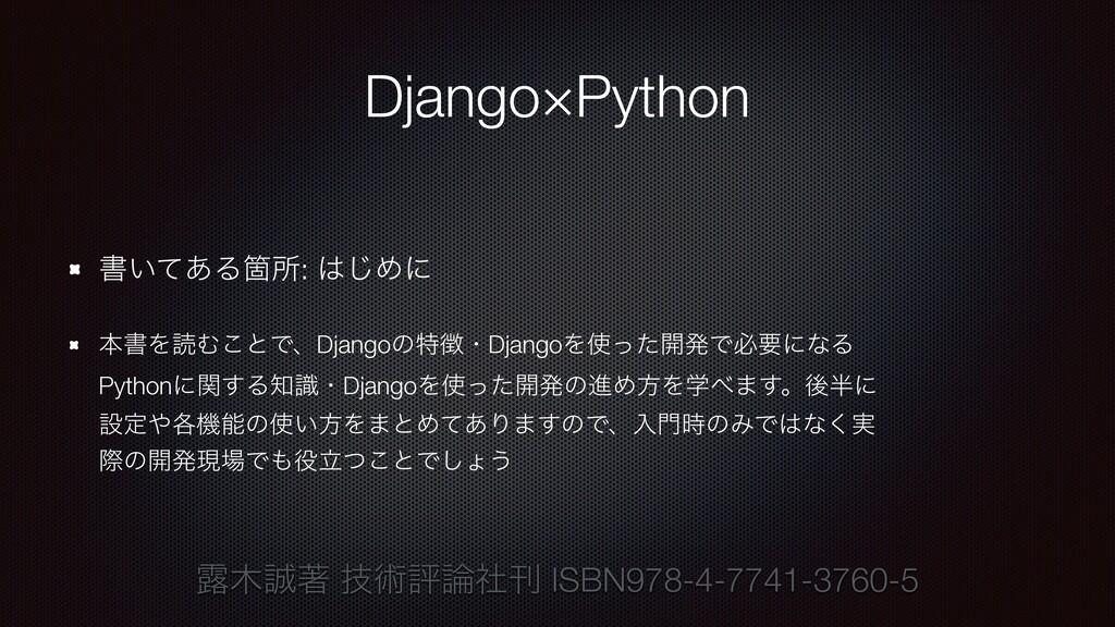 Django×Python ॻ͍ͯ͋ΔՕॴ: ͡Ίʹ ຊॻΛಡΉ͜ͱͰɺDjangoͷಛɾ...