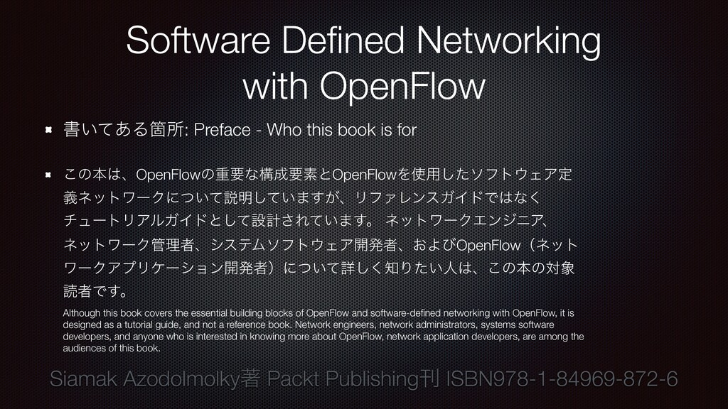 Software Defined Networking with OpenFlow ॻ͍ͯ͋ΔՕ...