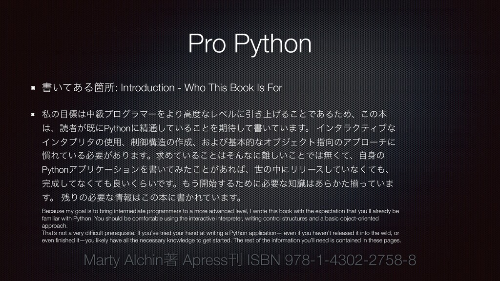 Pro Python ॻ͍ͯ͋ΔՕॴ: Introduction - Who This Boo...