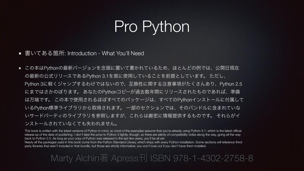 Pro Python ॻ͍ͯ͋ΔՕॴ: Introduction - What You'll ...