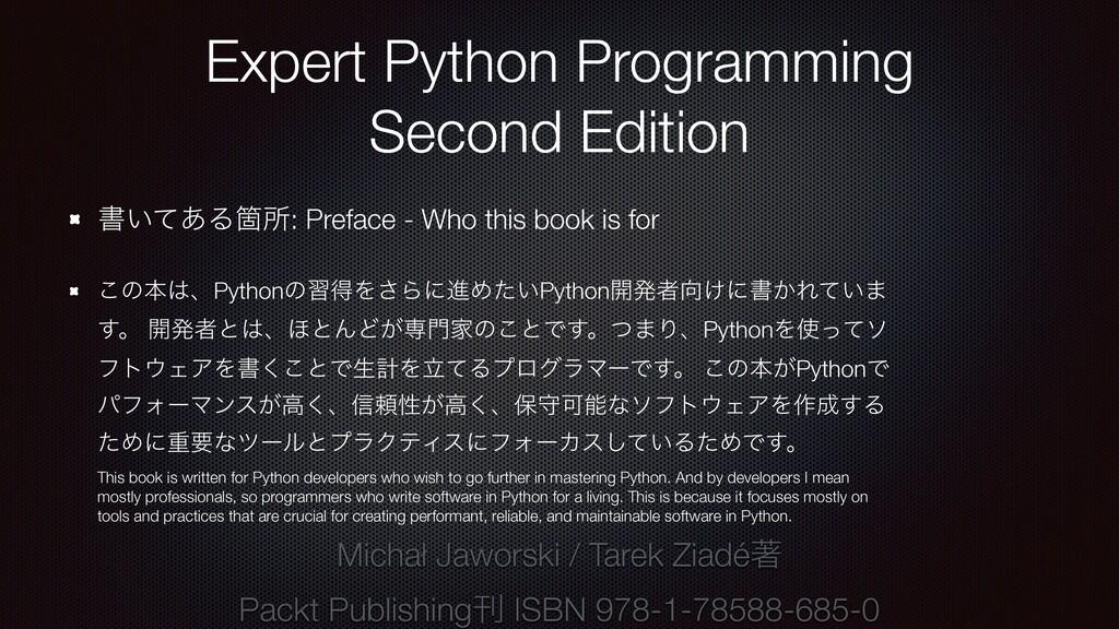 Expert Python Programming Second Edition ॻ͍ͯ͋ΔՕ...