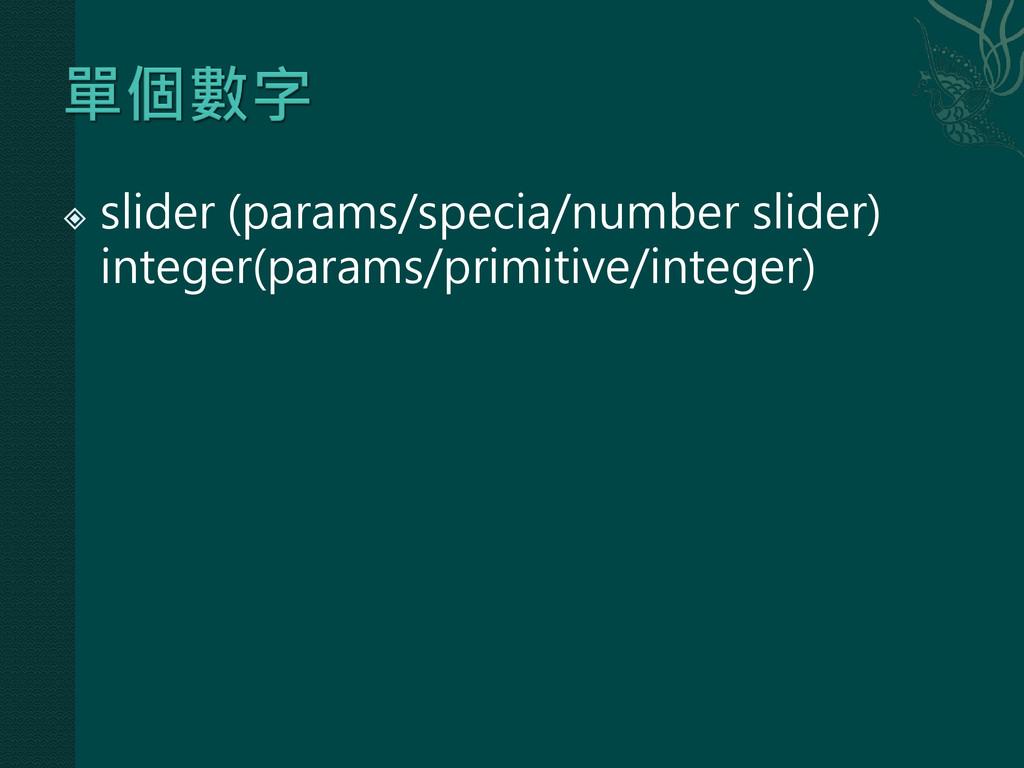  slider (params/specia/number slider) integer(...