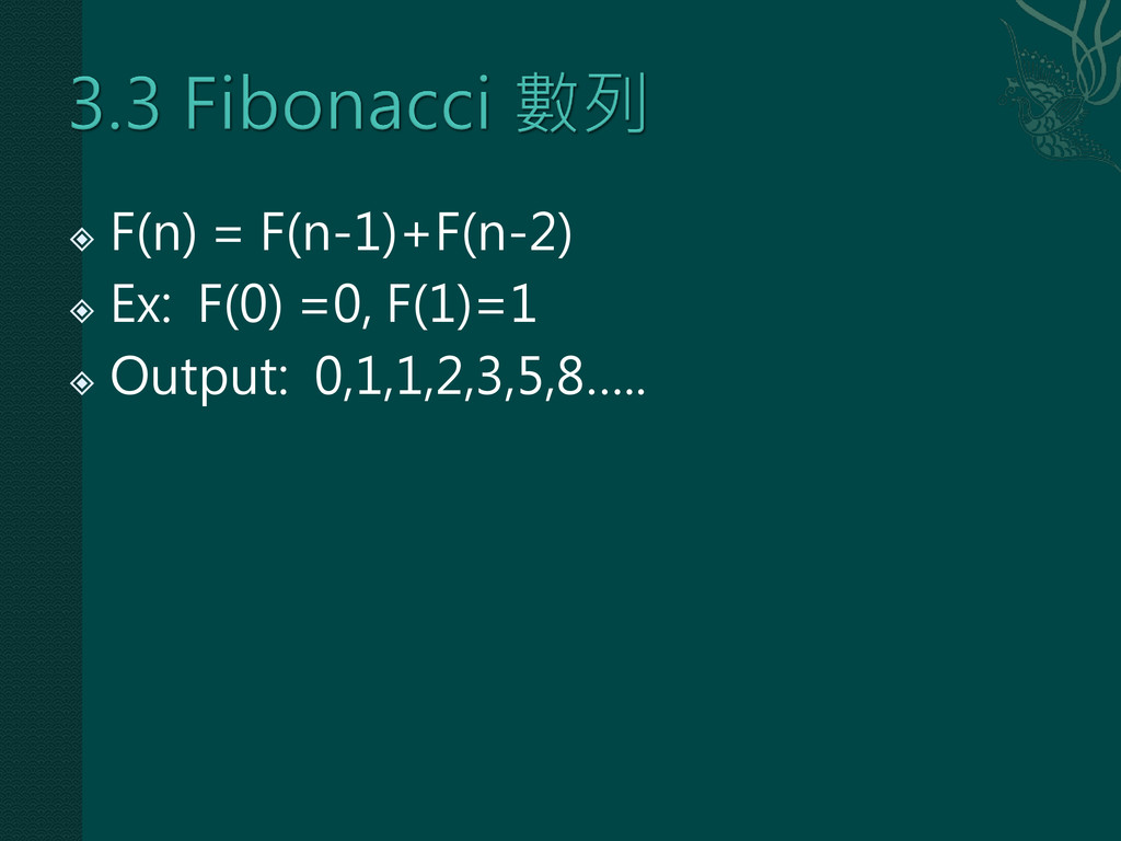  F(n) = F(n-1)+F(n-2)  Ex: F(0) =0, F(1)=1  ...