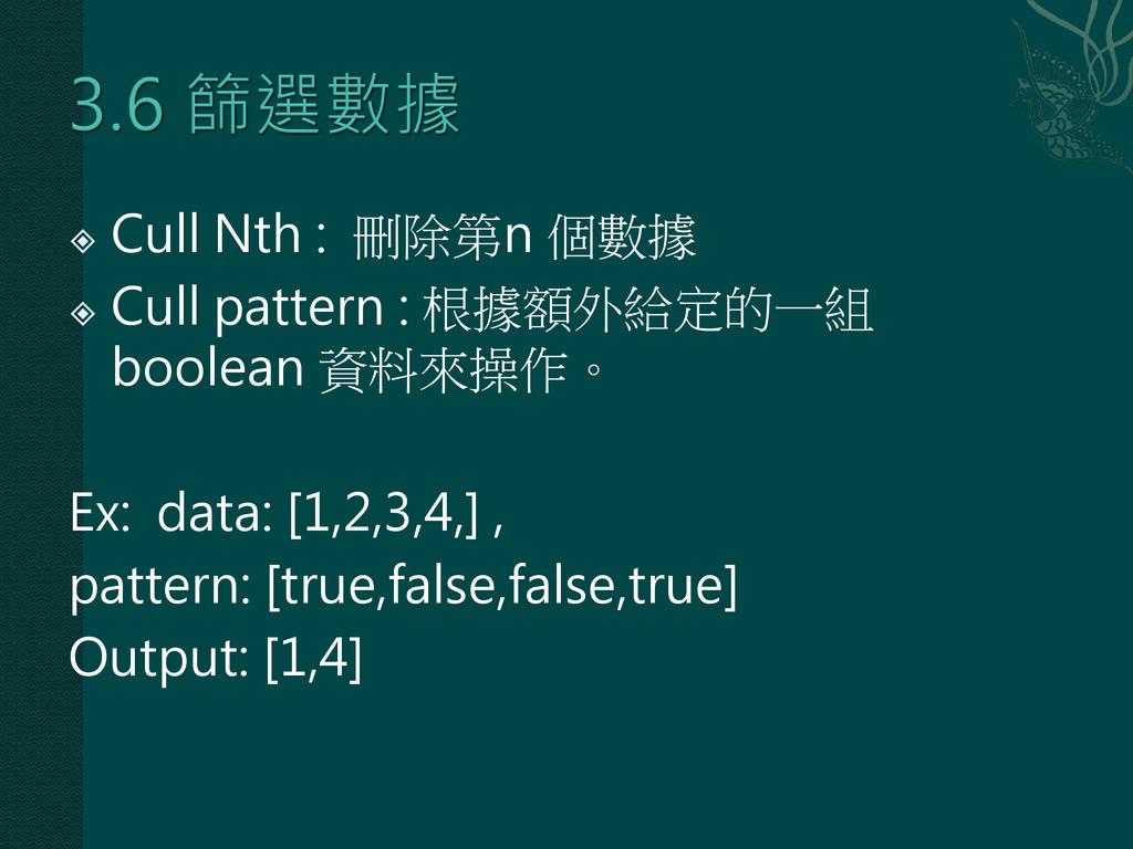 Cull Nth : 刪除第n 個數據  Cull pattern : 根據額外給定的一...