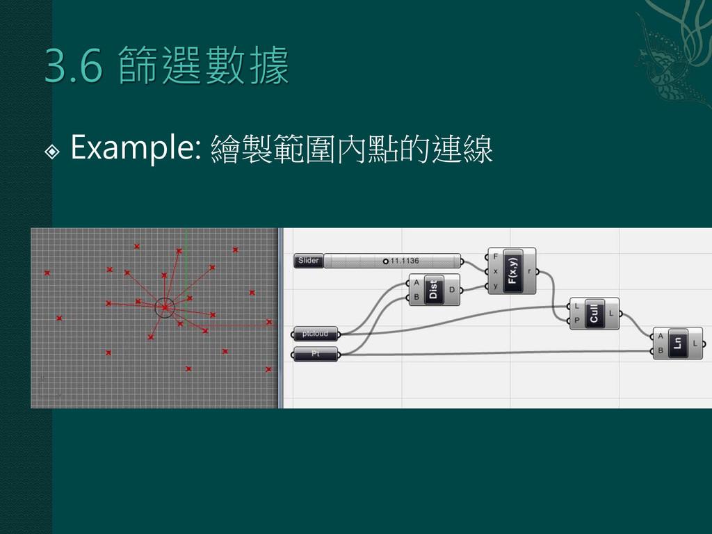  Example: 繪製範圍內點的連線