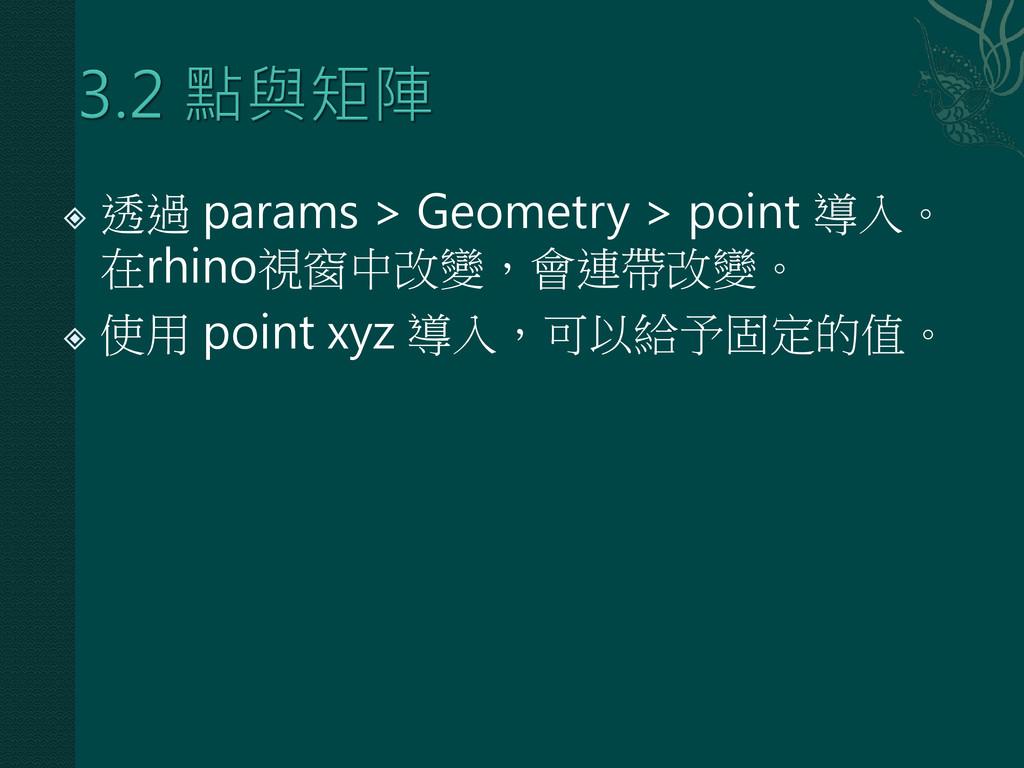  透過 params > Geometry > point 導入。 在rhino視窗中改變,...